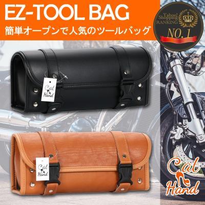 バイク用ツールバッグ