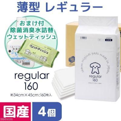 チャーム ペットシーツ 薄型レギュラー 160枚×4個+人とペットにやさしい除菌消臭水500mlおまけ付 1セット(4個)の商品画像
