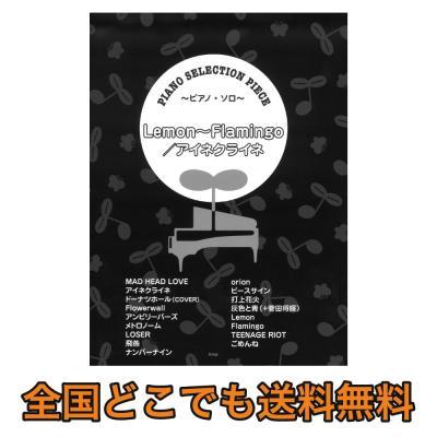 ピアノ曲集の本(国内アーティスト)