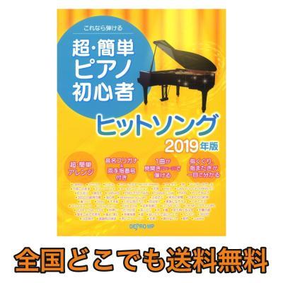 ピアノ曲集の本(オムニバス)