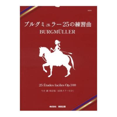 ピアノ曲集の本(初級、クラシック)