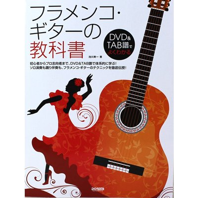 クラシックギター教本曲集