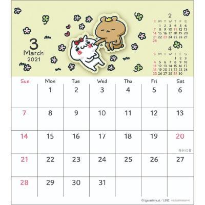 igarashi yuri 愛しすぎて大好きすぎる 2021年 カレンダー ハンドメイド 卓上 スケジュール LINEクリエイターズ 令和3年 暦