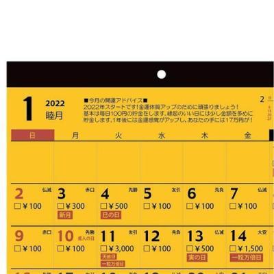 カレンダー 2022年 金運アップ 型 卓上 貯金 17万円貯まる アルタ
