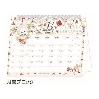 飴ノ森ふみか 卓上 カレンダー 2022年 スケジュール インテリア