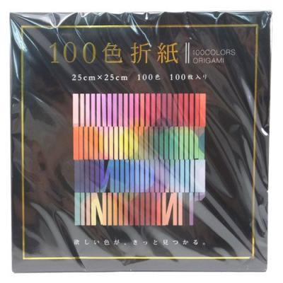 おもちゃ 100色おりがみ 25cm×25cm折り紙