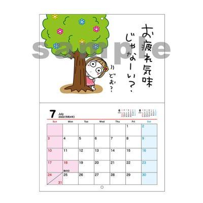 キキぷり LINE キャラクター 2022年 カレンダー 壁掛け はな子 & くまちゃん グッズ