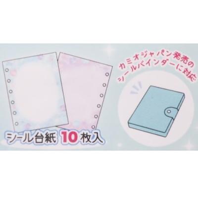 シールバインダー リフィル 貼ってはがせる シール台紙 10枚セット ミュージック カミオジャパン シール交換 女の子向け