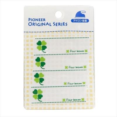 四つ葉のクローバー まいネーム 4枚セット 58130 グッズ 名前ラベル 名札 パイオニア 入園入学準備雑貨