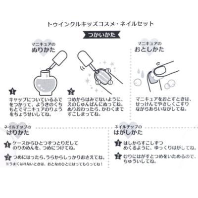 トゥインクルキッズコスメ グッズ 水性ネイル & ネイルチップ 化粧雑貨 キッズコスメ マイリトルラパン