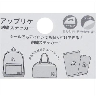 スヌーピー 刺繍 ステッカー T グッズ ステッカー キャラクター ピーナッツ S&Cコーポレーション アップリケ シール