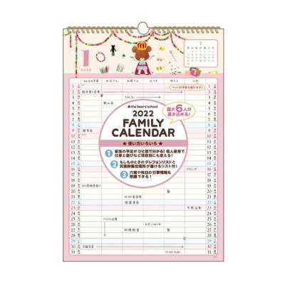 くまのがっこう カレンダー 2022年 壁掛け ファミリー スケジュール サンスター文具