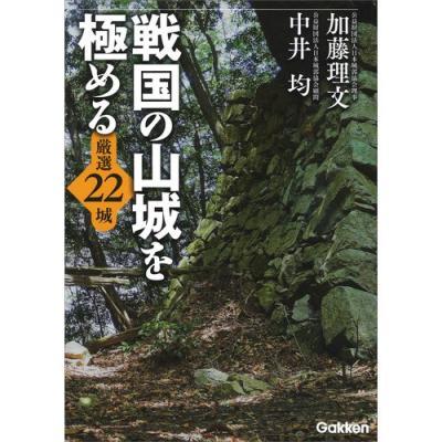 日本中世史の本