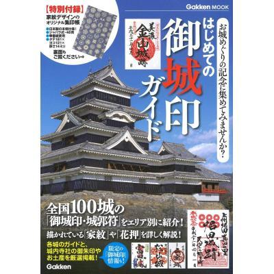 日本史全般の本