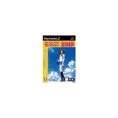 【PS2】 We are * [BEST HIT セレクション]の商品画像