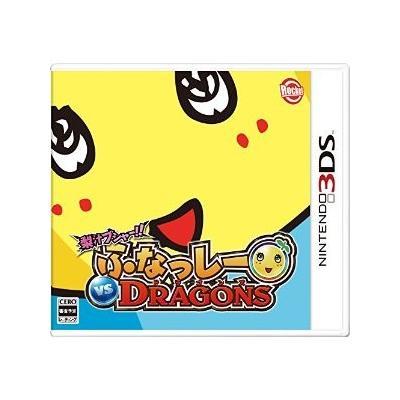 【3DS】 梨汁ブシャー!! ふなっしー VS DRAGONSの商品画像