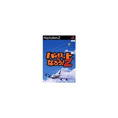 【PS2】 パイロットになろう!2の商品画像