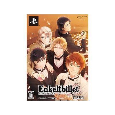 【PSP】 Enkeltbillet (エンケルトビレット) [限定版]の商品画像