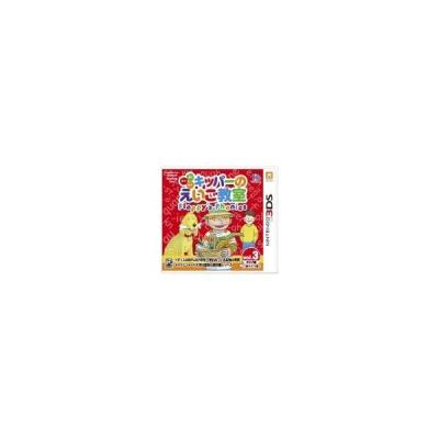 【3DS】 キッパーのえいご教室 Floppy's Phonics Vol.3 チップ編の商品画像