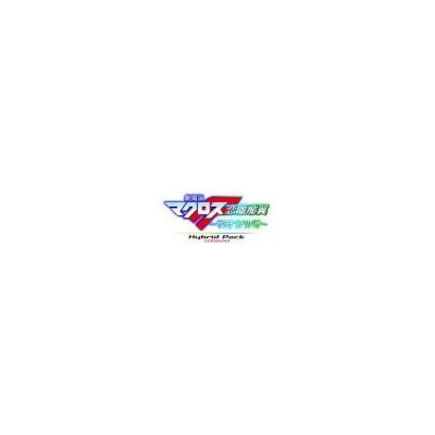 【PS3】 劇場版マクロスF ~サヨナラノツバサ~ Blu-ray Disk Hybrid Pack [通常版]の商品画像