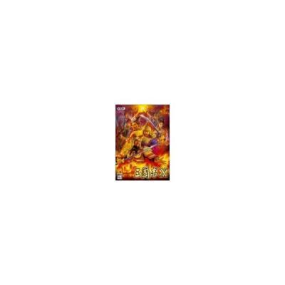 【PS2】 三國志X アニバーサリーボックスの商品画像
