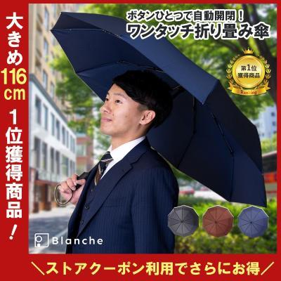 メンズ雨傘