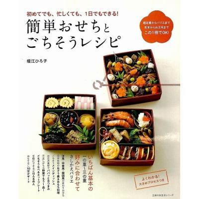 正月料理の本