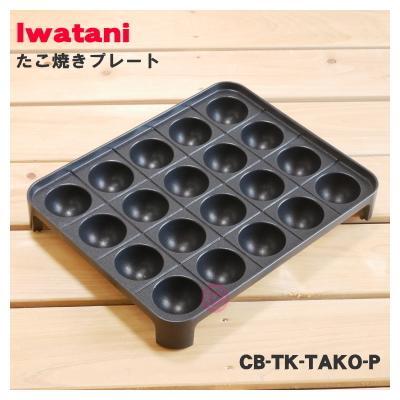 CB-TK-TAKO-Pの商品画像