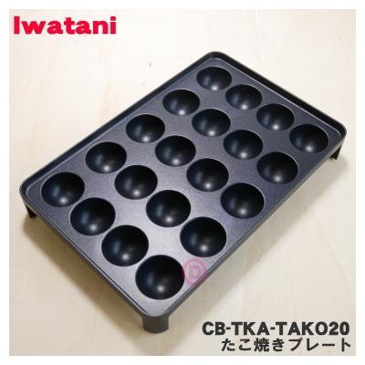 CB-TKA-TAKO20の商品画像