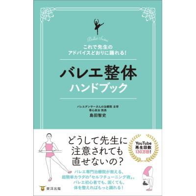 バレエ、ダンスの本