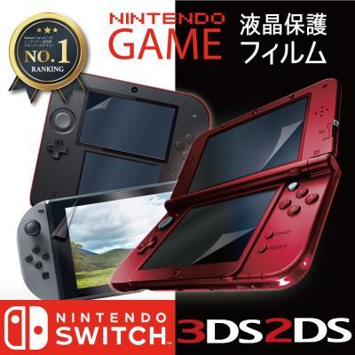 ニンテンドー3DS用スキンシール