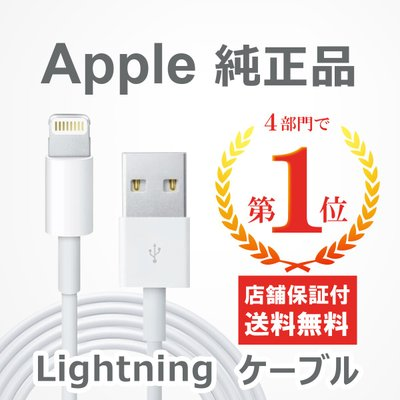 PC用Lightningケーブル