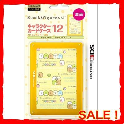 キャラクターカードケース12 for ニンテンドー3DSすみっコぐらし すみっコどんなコ?の商品画像