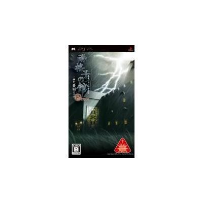 【PSP】 雨格子の館 PORTABLE 一柳和、最初の受難の商品画像