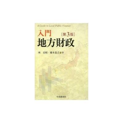 財政学一般の本