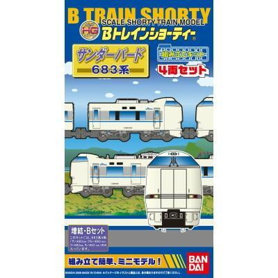 Bトレインショーティー 683系サンダーバード 増結Bセットの商品画像