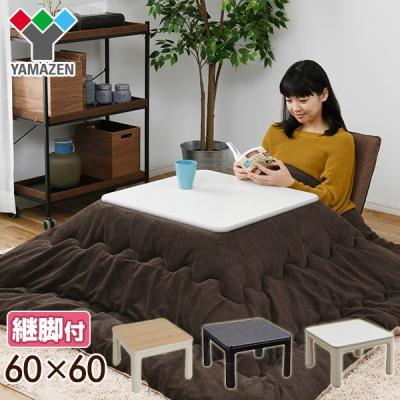 折りたたみカジュアルこたつ W600×D600×H365~395mm HFL-F601H(ライトグレー)の商品画像