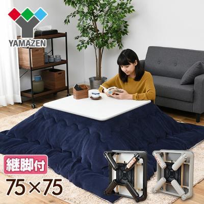 折りたたみカジュアルこたつ W750×D750×H365~395mm HFL-753H(ブラック)の商品画像