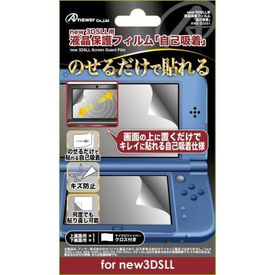 new3DSLL用 液晶画面保護フィルム 自己吸着の商品画像