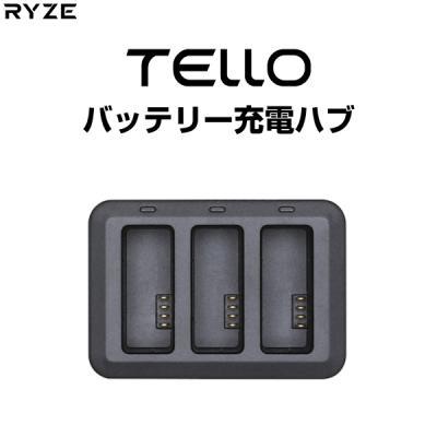 Ryze Tech TELLOPART9BATTERYBCHUB TELLOの商品画像