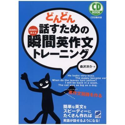 英会話の本