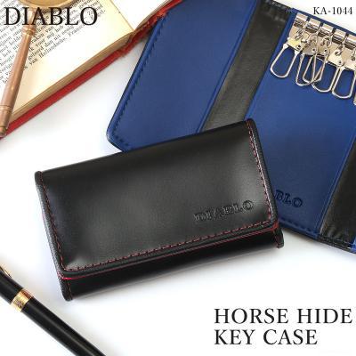 キーケース メンズ DIABLO ディアブロ 馬革 牛革 6連キーケース