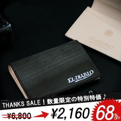 名刺入れ メンズ EL-DIABLO ブライドルレザー 牛革 カードケース