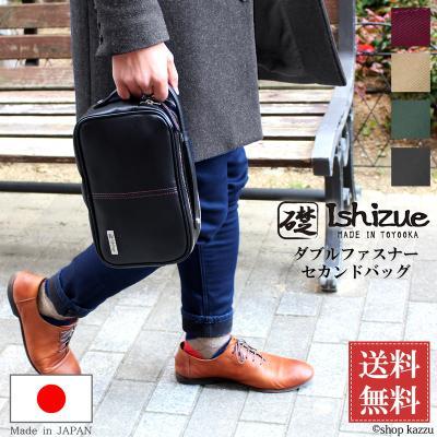 礎-Ishizue- メンズ セカンドバッグ