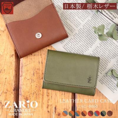 名刺入れ メンズ ZARIO-GRANDEE- 栃木レザー 絞り出し カードケース