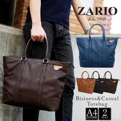 ビジネスバッグ メンズ ZARIO ザリオ 多機能 2WAY ビジネストートバッグ