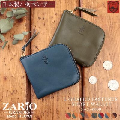 コインケース メンズ ZARIO-GRANDEE- 牛革 L字ファスナー 小銭入れ