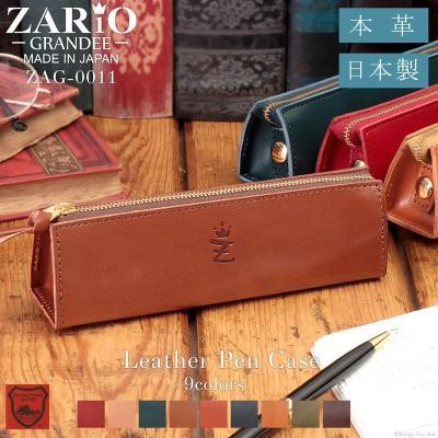 ペンケース メンズ ZARIO-GRANDEE- 牛革 筆箱 三角ペンケース