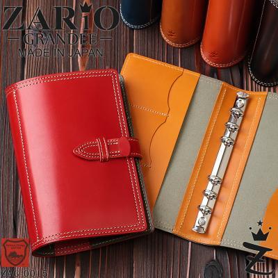 システム手帳 ZARIO-GRANDEE- 牛革 栃木レザー 6穴 手帳カバー