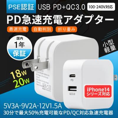 USB ACアダプター